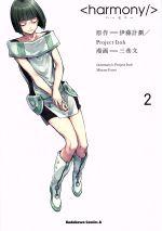 ハーモニー(2)(角川Cエース)(大人コミック)
