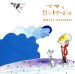 ママとカントリービール(初回限定盤)(DVD付)(DVD1枚付)(通常)(CDA)