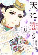 天に恋う(ミッシィC版)(11)(ミッシィC/NextC)(大人コミック)