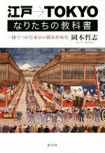 江戸→TOKYO なりたちの教科書 一冊でつかむ東京の都市形成史(単行本)