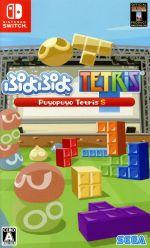 ぷよぷよ テトリス S(ゲーム)