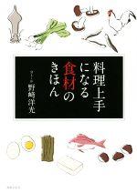 料理上手になる食材のきほん(単行本)
