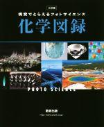 視覚でとらえるフォトサイエンス化学図録 三訂版(単行本)