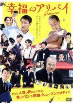 幸福のアリバイ~Picture~(通常)(DVD)