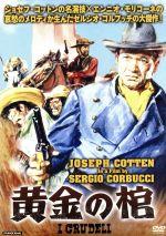 黄金の棺(通常)(DVD)