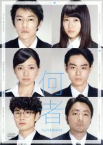 何者(通常)(DVD)