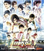 舞台『弱虫ペダル』新インターハイ篇~スタートライン~(Blu-ray Disc)(BLU-RAY DISC)(DVD)