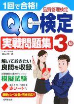 1回で合格!QC検定実戦問題集3級 品質管理検定(赤シート付)(単行本)