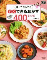 帰ってからでもすぐできるおかず400レシピ(料理コレ1冊!)(単行本)