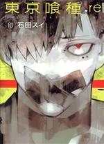 東京喰種 トーキョーグール:re(10)(ヤングジャンプC)(大人コミック)