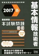 基本情報技術者 徹底解説本試験問題(情報処理技術者試験対策書)(2017春)(単行本)