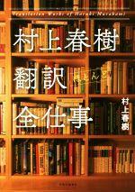 村上春樹 翻訳(ほとんど)全仕事(単行本)