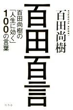 百田百言 百田尚樹の「人生に効く」100の言葉(単行本)