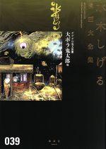 ゲゲゲの鬼太郎 大ボラ鬼太郎 他(11)(水木しげる漫画大全集039)(大人コミック)