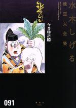今昔物語 全水木しげる漫画大全集091