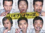 バイプレイヤーズ ~もしも6人の名脇役がシェアハウスで暮らしたら~ Blu-ray BOX(Blu-ray Disc)(BLU-RAY DISC)(DVD)
