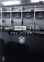 湘南ベルマーレ イヤーDVD NONSTOP FOOTBALLの真実 第3章~2016 葛藤~(通常)(DVD)