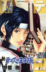 新テニスの王子様(20)(ジャンプC)(少年コミック)