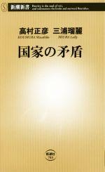 国家の矛盾(新潮新書703)(新書)