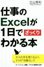 仕事のExcelが1日でざっくりわかる本 ネコの手を借りるより、3つの「自動化」で(サイエンス・アイ新書)(新書)