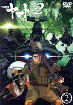 宇宙戦艦ヤマト2202 愛の戦士たち 2(通常)(DVD)