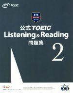 公式TOEIC Listening&Reading問題集(2)(CD2枚付)(単行本)