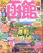 るるぶ 函館 大沼 五稜郭 ちいサイズ('18)るるぶ情報版 北海道5