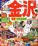 まっぷる 金沢 能登・加賀温泉郷 mini(まっぷるマガジン)('18)(別冊×2、MAP付)(単行本)