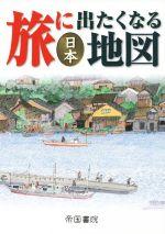 旅に出たくなる地図日本 19版(単行本)