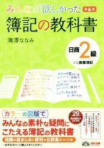みんなが欲しかった簿記の教科書 日商2級 商業簿記 第6版(みんなが欲しかったシリーズ)(単行本)