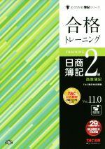 合格トレーニング 日商簿記2級 商業簿記 Ver.11.0(よくわかる簿記シリーズ)(単行本)