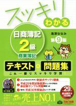 スッキリわかる日商簿記2級 商業簿記 第9版 テキスト+問題集(スッキリわかるシリーズ)(単行本)