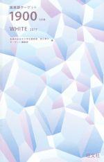 英単語ターゲット1900 5訂版 WHITE(2017)(赤セルシート付)(新書)