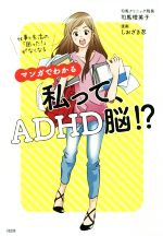 マンガでわかる 私って、ADHD脳!? 仕事&生活の「困った!」がなくなる(単行本)