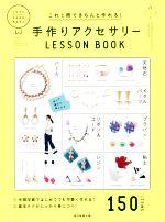 手作りアクセサリーLESSON BOOK これ1冊できちんと作れる!(単行本)