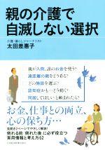 親の介護で自滅しない選択(単行本)