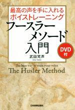 最高の声を手に入れるボイストレーニング フースラーメソード入門(DVD付)(単行本)
