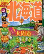 るるぶ 北海道(るるぶ情報版 北海道1)('18)(MAP×2、別冊×2付)(単行本)