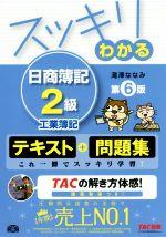 スッキリわかる日商簿記2級 工業簿記 第6版 テキスト+問題集(スッキリわかるシリーズ)(別冊付)(単行本)