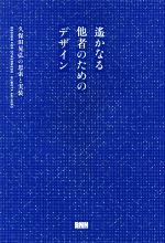 遙かなる他者のためのデザイン 久保田晃弘の思索と実装(単行本)
