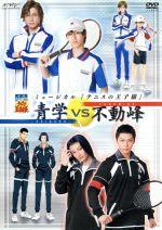 ミュージカル テニスの王子様 2nd Season 青学vs不動峰(通常)(DVD)