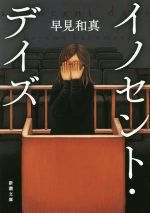 イノセント・デイズ(新潮文庫)(文庫)