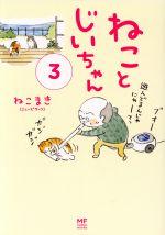 ねことじいちゃん コミックエッセイ(メディアファクトリーのコミックエッセイ)(3)(単行本)