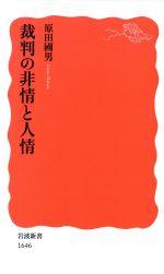 裁判の非情と人情(岩波新書1646)(新書)