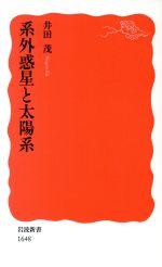 系外惑星と太陽系(岩波新書1648)(新書)