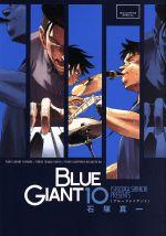 BLUE GIANT(10)(ビッグCスペシャル)(大人コミック)