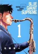 BLUE GIANT SUPREME(1)(ビッグCスペシャル)(大人コミック)