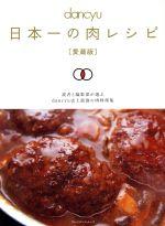 dancyu 日本一の肉レシピ 愛蔵版プレジデントムック