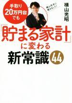手取り20万円台でも「貯まる家計」に変わる新常識44(ワニ文庫)(文庫)