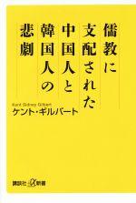 儒教に支配された中国人と韓国人の悲劇(講談社+α新書)(新書)